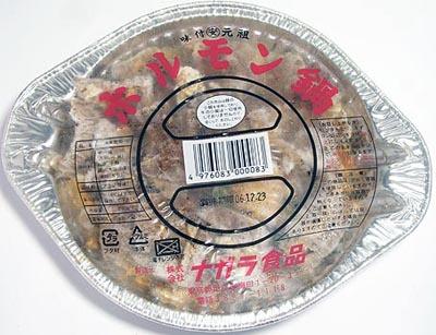 冷凍ホルモン鍋