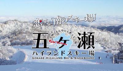 【宮崎にはスキー場もあったりします(驚)】