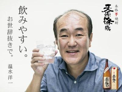 """ひむかのくろうまで有名な神楽酒造の芋""""天孫降臨/神楽酒造"""""""
